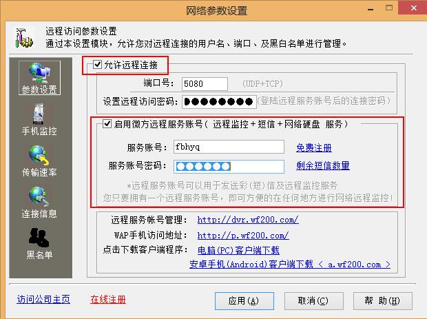 方式一使用电脑进行远程实时监控查看设置方法&nsp&lt下载